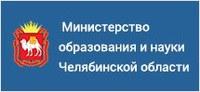 Мин.образования Челяб.обл
